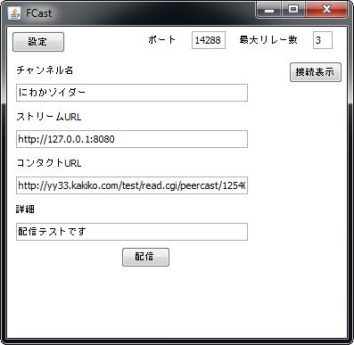 マルチストリームキャストGUI2