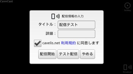cavecast 配信開始画面