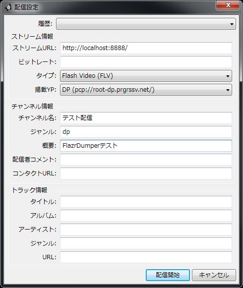 PeercastStation配信画面